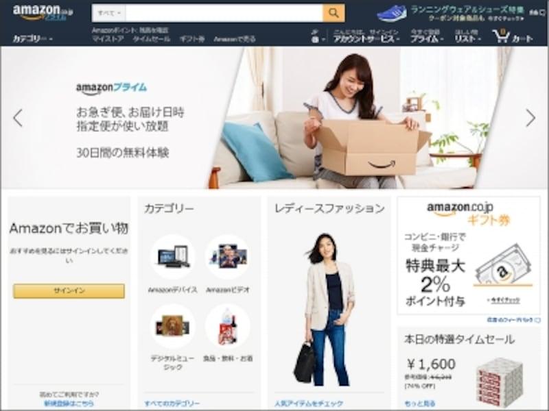世界中で利用されているショッピングサイトAmazon