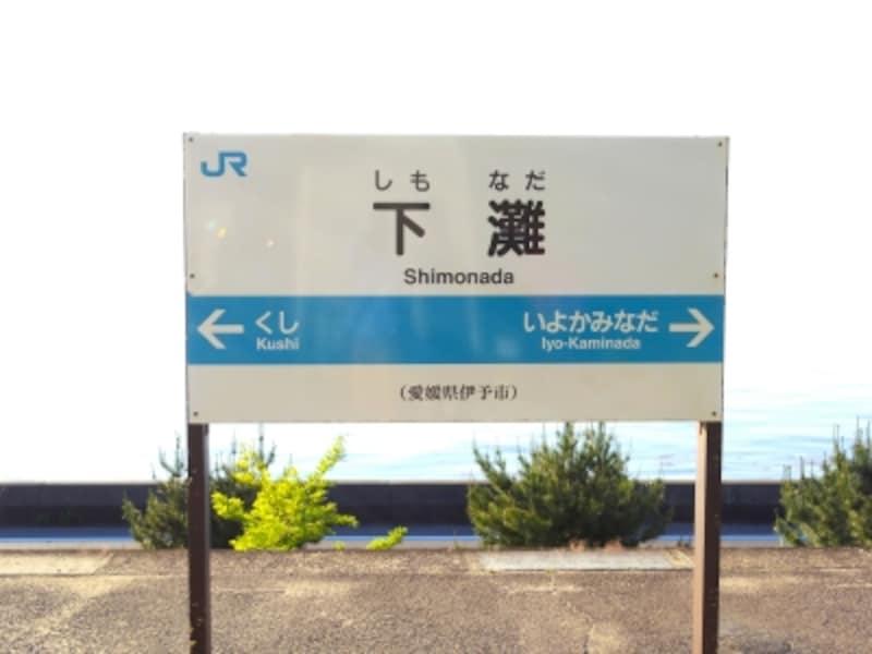 下灘駅の駅名板