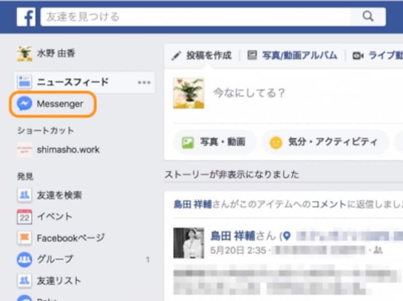 [Messenger]をクリック