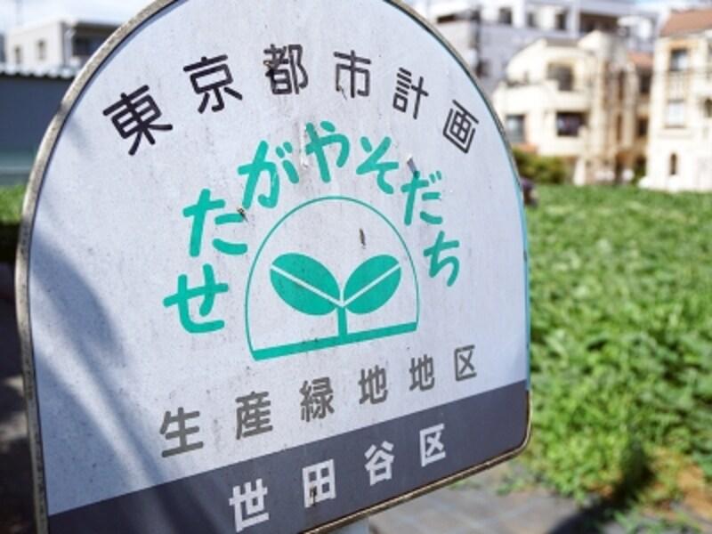 生産緑地地区を示す看板