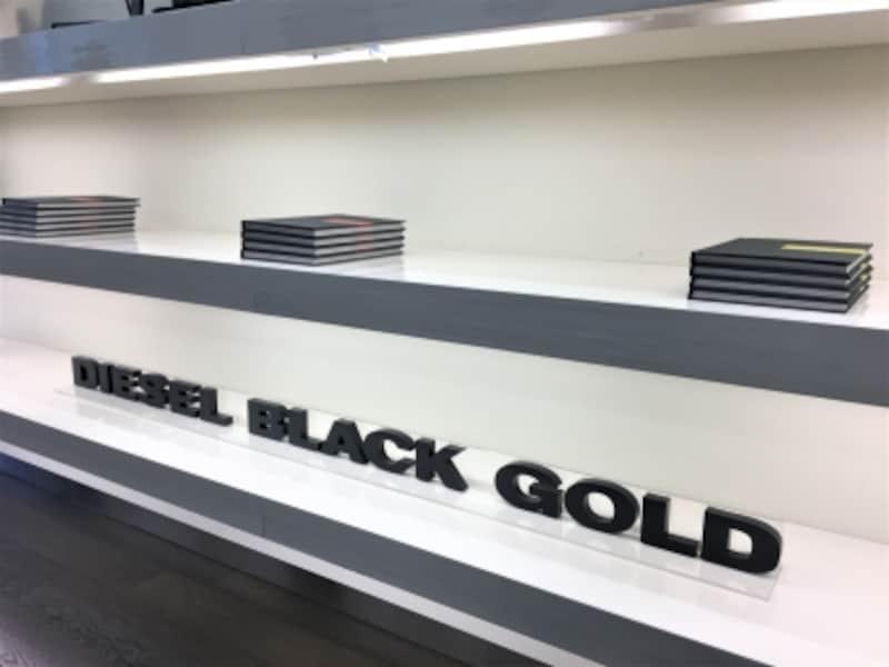 大人のラグジュアリーを意識したディーゼルブラックゴールド。DIESELはデニムだけのブランドではなかった。