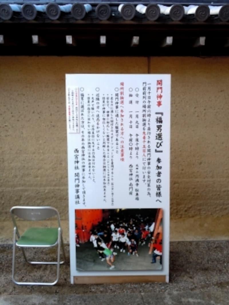 西宮神社undefined開門神事