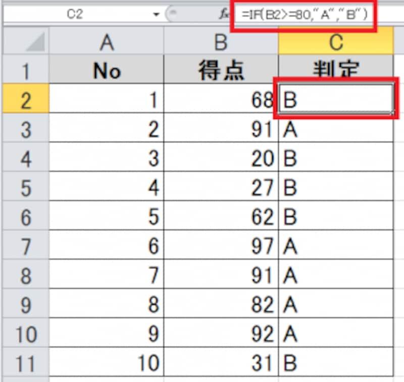 "C2セルに「=IF(B2>=80,""A"",""B"")」と入力した結果"