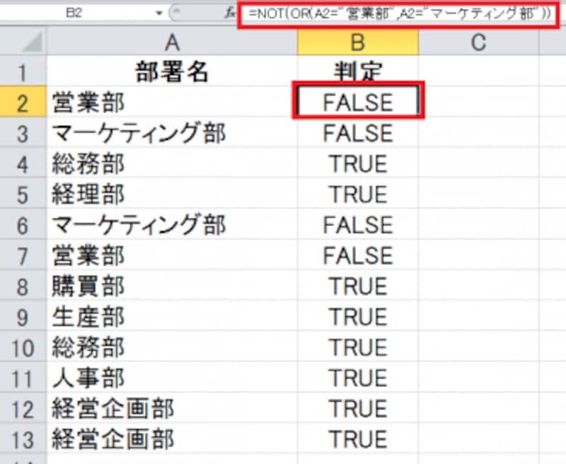 NOT関数の使用列