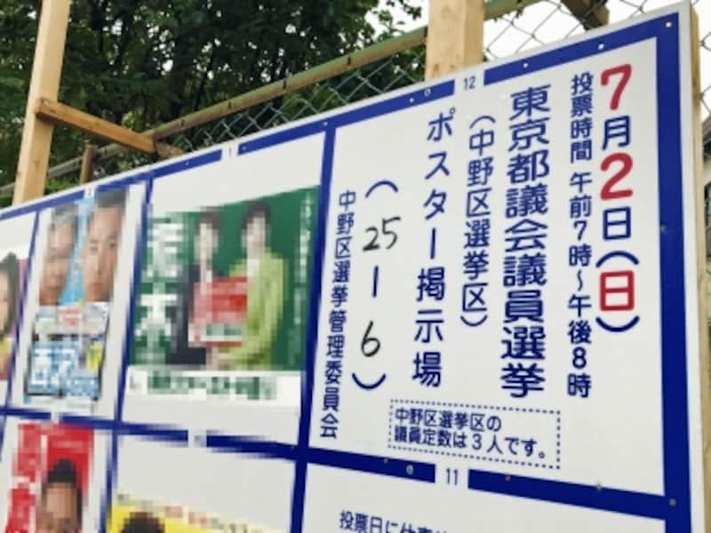 東京都議会議員選挙、いわゆる都議選とは、地方公共団体である東京都の議決機関、東京都議会を構成する東京都議会議員を選ぶための選挙です。
