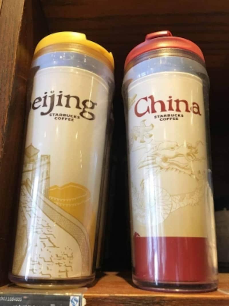 中国スタバ「タンブラー」