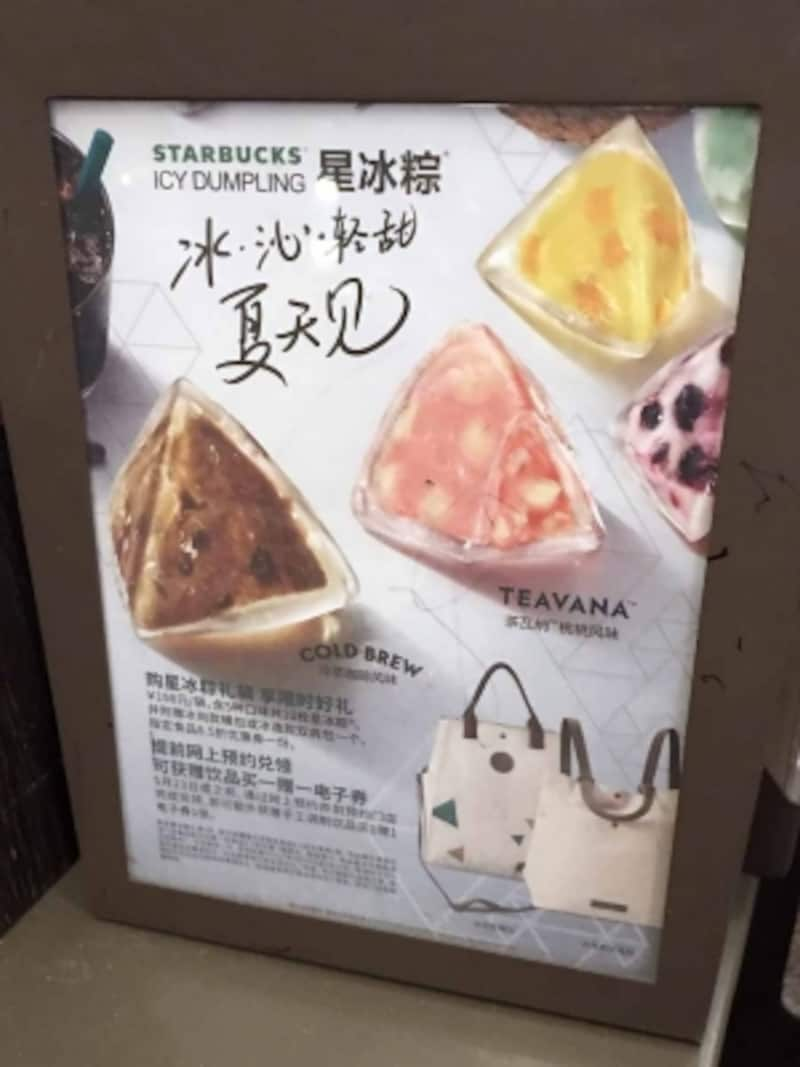 中国スタバ「ちまき」