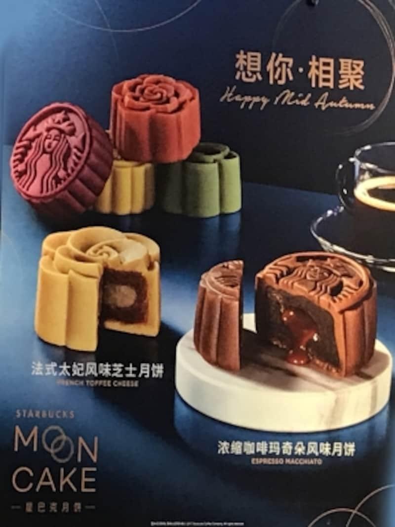 中国スタバ「月餅」