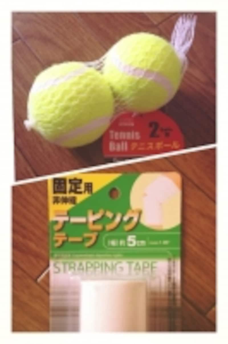 硬式テニスボール2個と固定用のテープを使います