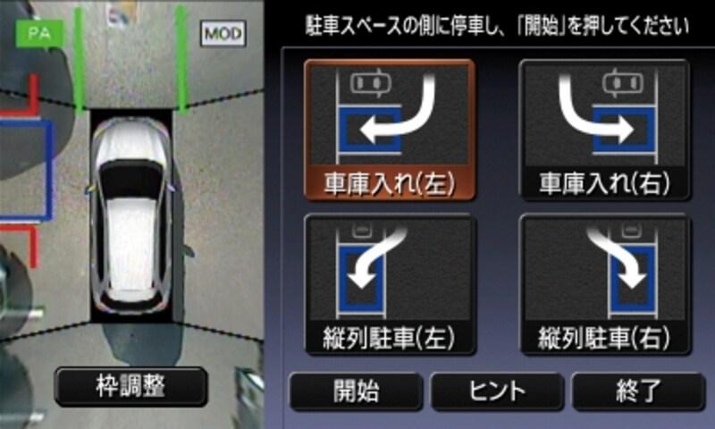 駐車をサポートする「インテリジェントパーキングアシスト」などの先進機能も搭載されている