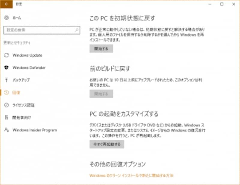Windows10の「このPCを初期状態に戻す」画面