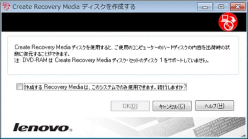 リカバリーメディア作成ソフト