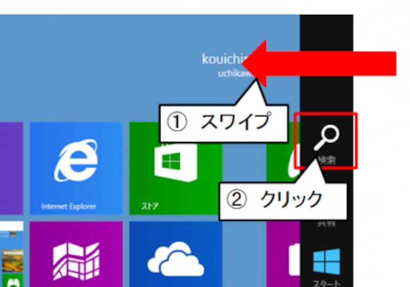 Windows8undefinedチャームの検索