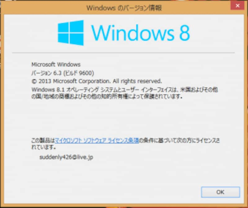 Windows8のWindowsバージョン情報