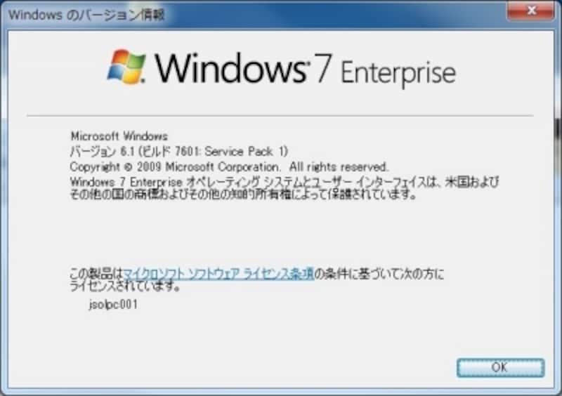 Windows7のバージョン情報