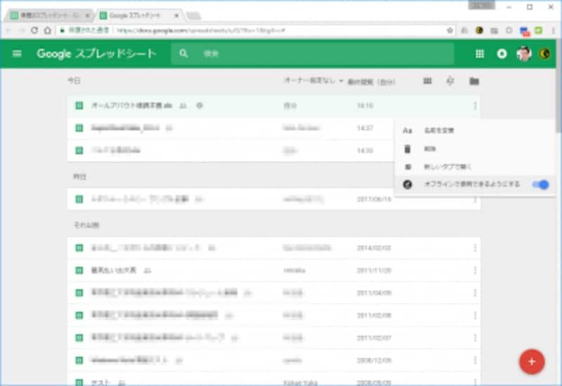 Googleスプレッドシートにはインターネットが不可欠です。ただし、ファイルの一覧で[オフラインで使用できるようにする]をオンにすれば、インターネットがなくてもそのファイルを編集できます。編集した結果は、次にインターネットと接続したときクラウド側に保存されます
