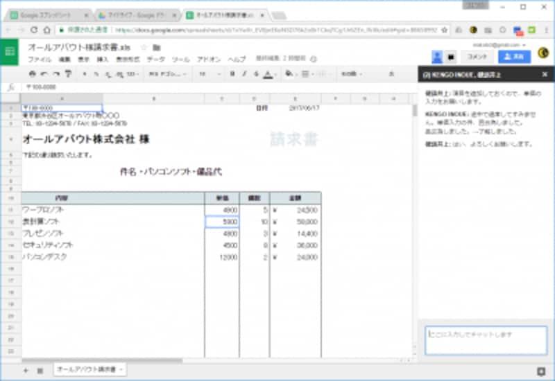 Googleスプレッドシートは1つのファイルに複数人で同時にアクセスして、同時編集することもできます。チャット機能でコミュニケーションしながら作業することも可能です