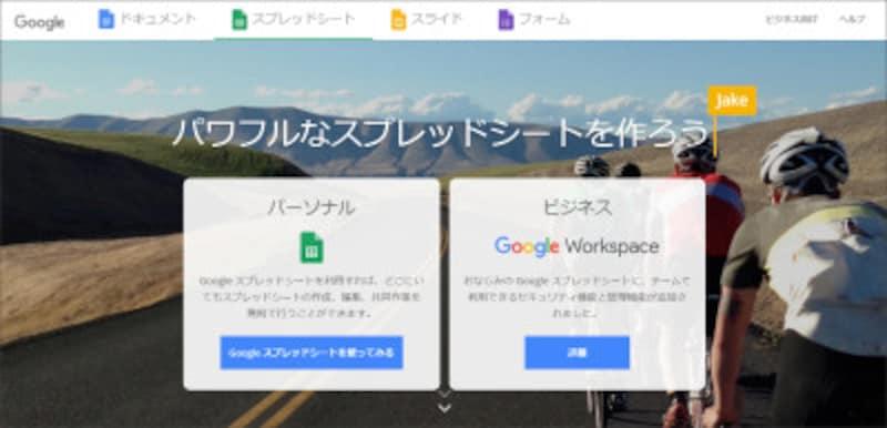 Googleスプレッドシートの新規作成ページ