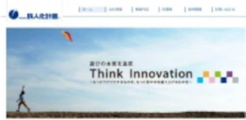鉄人化計画undefinedWebページ