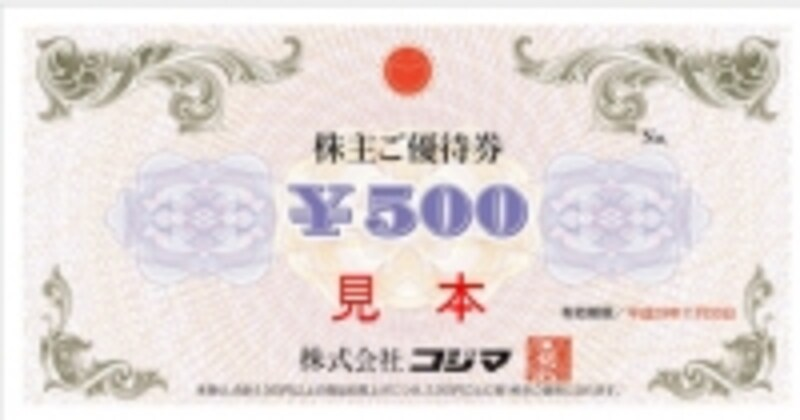 コジマundefined株主優待