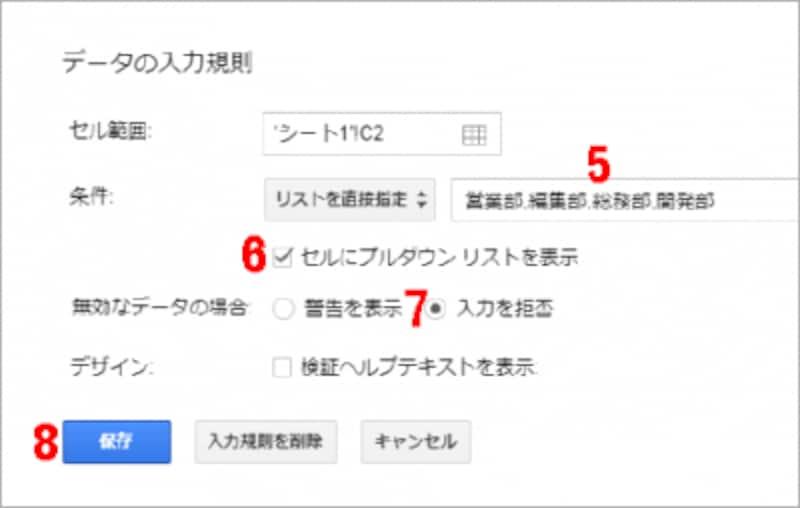 スプレッドシートでのプルダウンリスト作成手順4