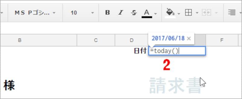 2.半角で「=today()」と入力します。このように、関数は半角のイコール(=)に続いて入力します