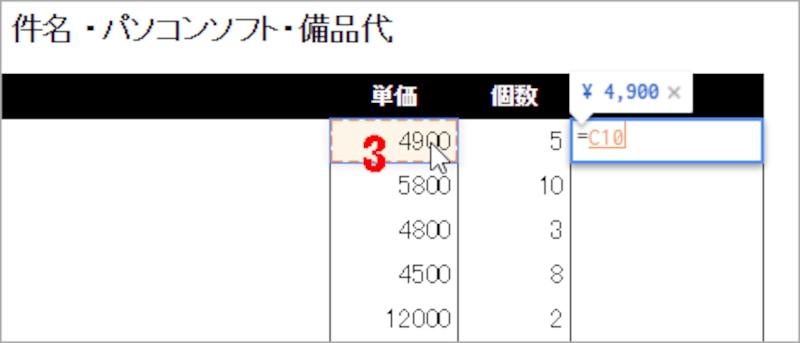3.単価が入力されているセルC10をクリックします。