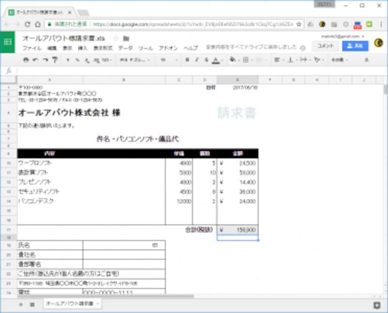 Googleスプレッドシートで作った請求書。関数を使って今日の日付、金額、合計を計算してみます。