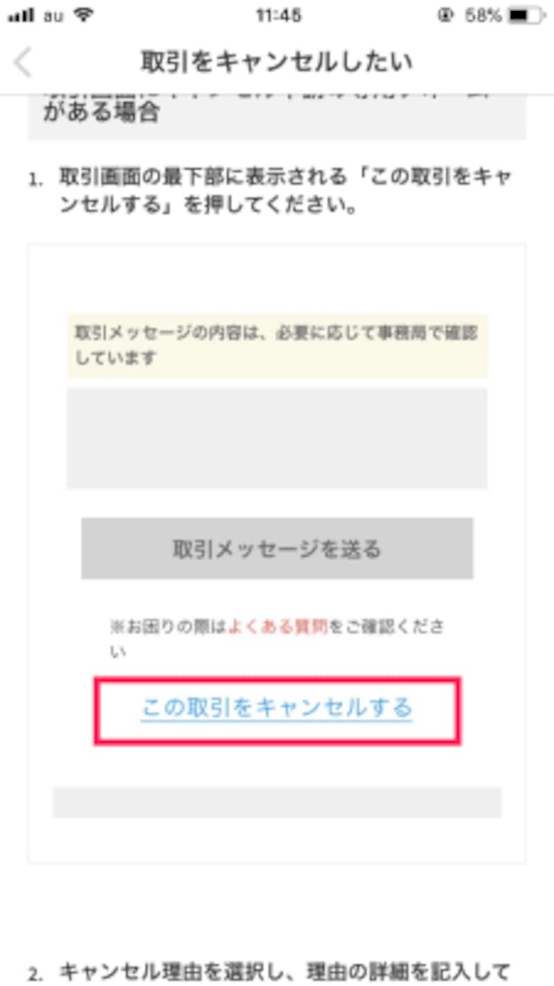 画面の下にキャンセル申請ができるボタンがある(画像はメルカリガイドより)