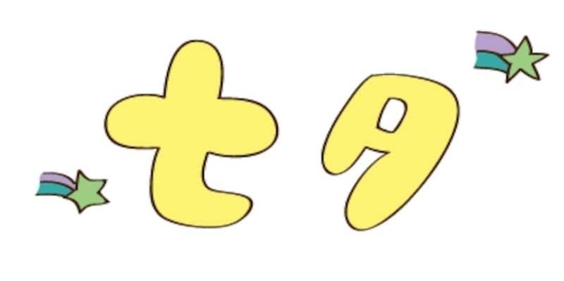 ロゴ 七夕 イラスト カラー かわいい