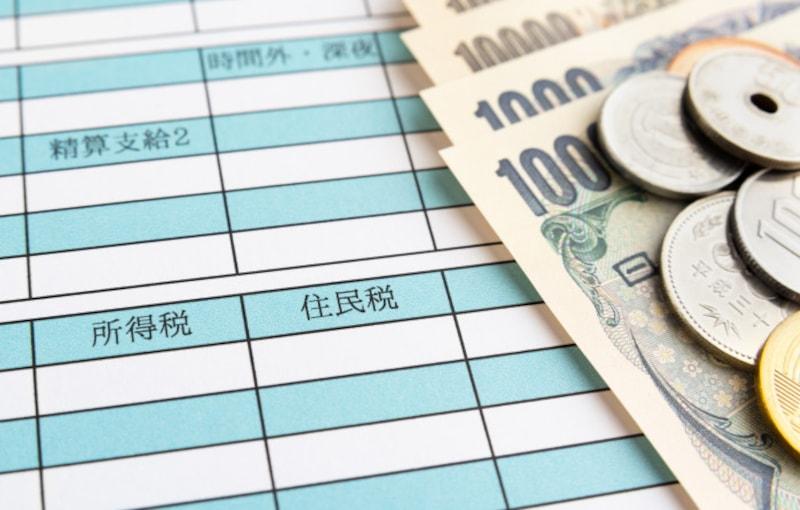 源泉徴収票 住民税