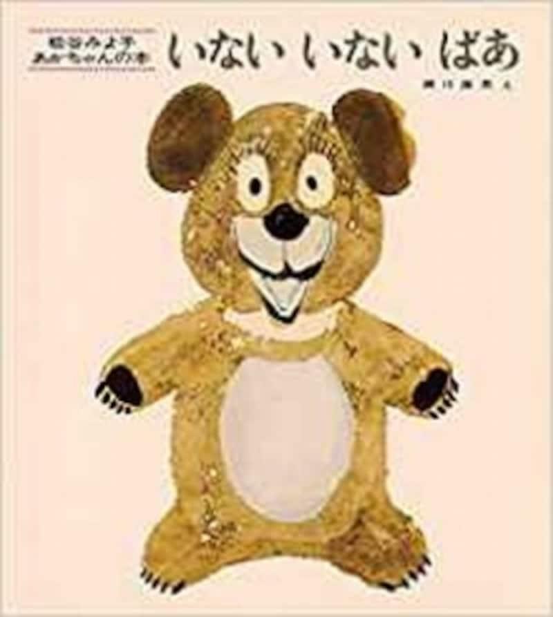 undefined『いないいないばあ』(松谷みよ子あかちゃんの本)