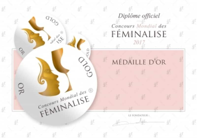 フェミナリーズ世界ワインコンクールundefined認定証