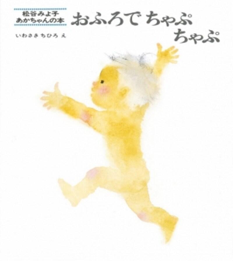 『おふろでちゃぷちゃぷ』(松谷みよ子あかちゃんの本)