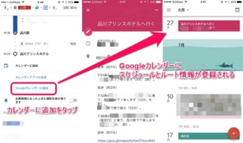 合わせ技で便利なGoogleカレンダー