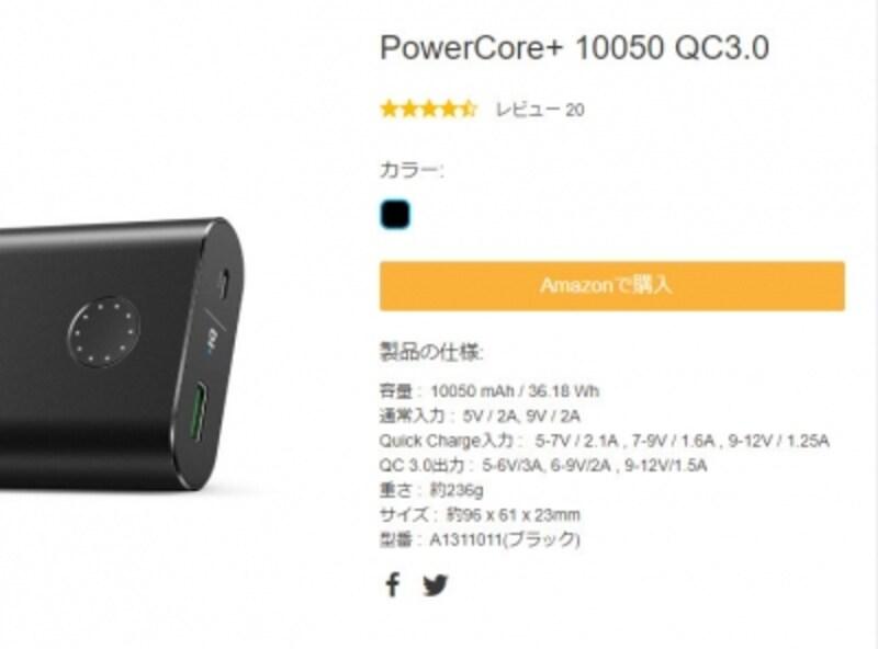 出力は充電時間を左右するので、要チェック。画面は「PowerCore+10050QC3.0」(Anker)のスペック画面