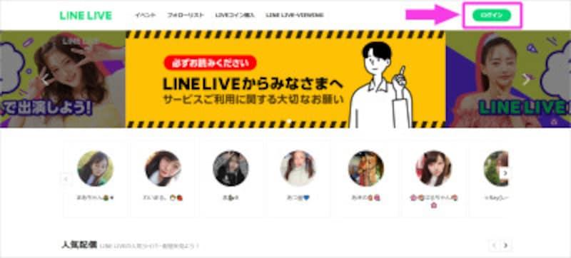 LINELIVE公式サイト(https://live.line.me/)にアクセスし、右上にある「ログイン」をクリック