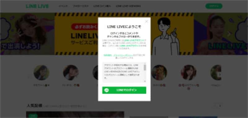「LINELIVEにようこそ」の画面が表示されるので「LINEでログイン」をクリック
