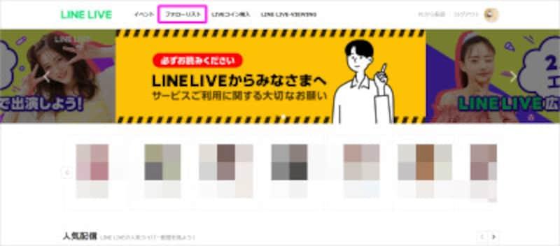 LINELIVE公式サイトにログインすると、画面上に「フォローリスト」へのリンクが表示される。LIVELIVEのスマートフォンアプリであらかじめお気に入り登録(フォロー)していたユーザーがいる場合にはクリックすると「フォローしているチャンネル一覧」に表示される