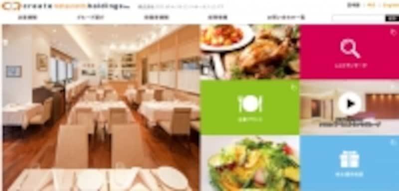 クリエイト・レストランツ・ホールディングスWebページ