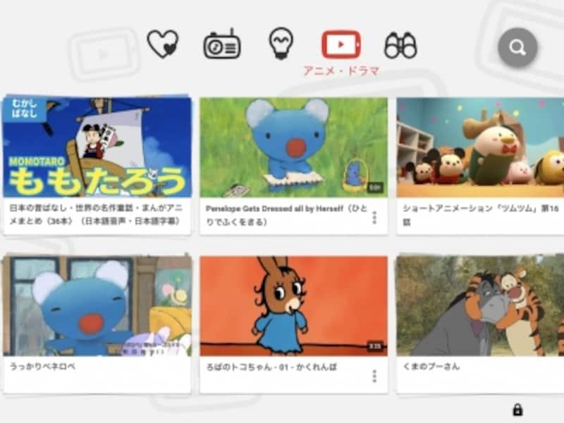 YouTubeKidsのホーム画面