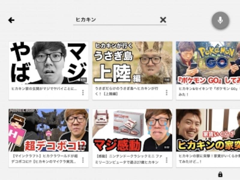 YouTubeKids内で「ヒカキン」を検索した結果