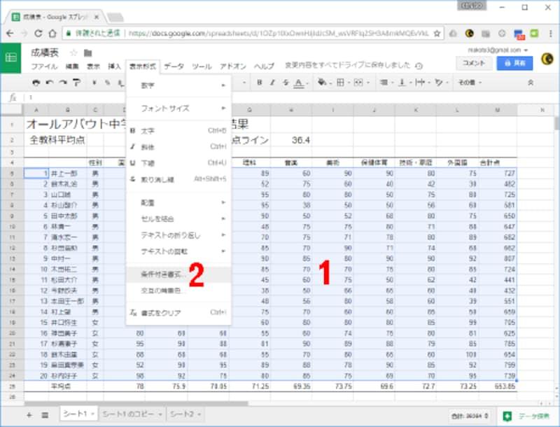 1.生徒のデータが入力されているすべての範囲「A5:M24」を選択します。2.[表示形式]の[条件付き書式]を選択します