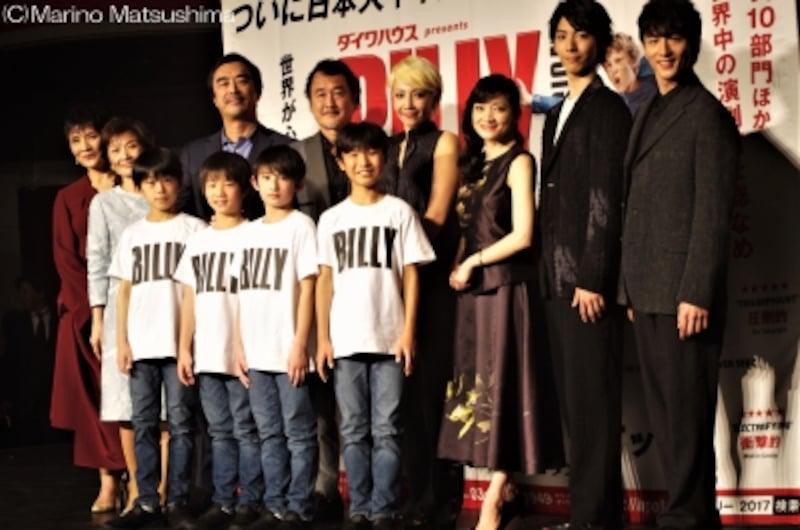 2月の製作発表でのメインキャスト。この時点ではまだビリー役は4人でした。(C)MarinoMatsushima
