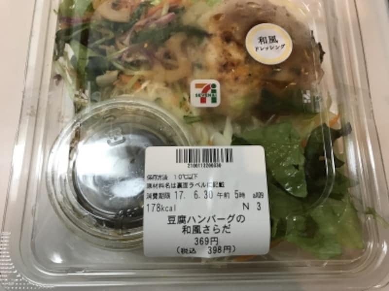 豆腐ハンバーグサラダ