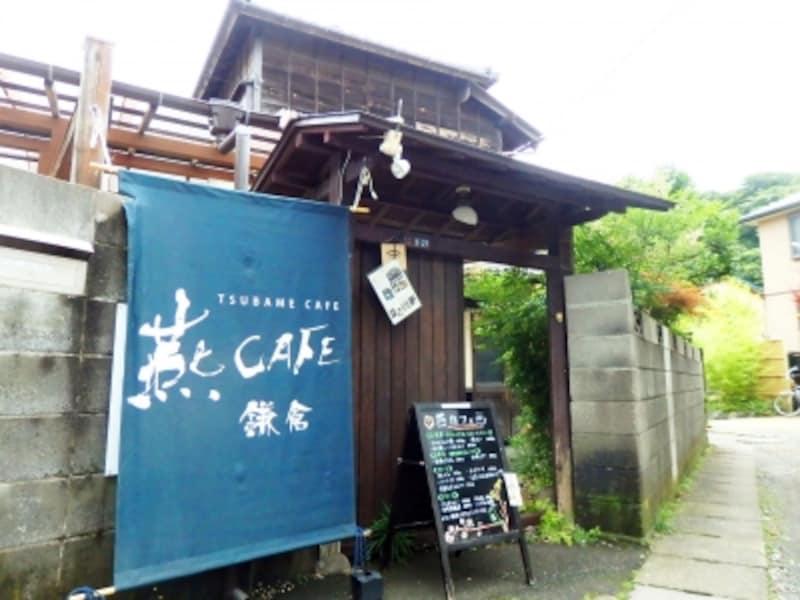 燕カフェの外観