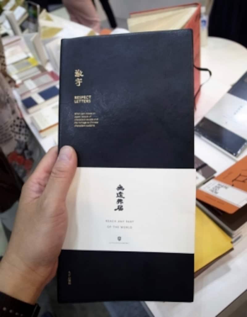 行動派+九口山undefined敬字ノート