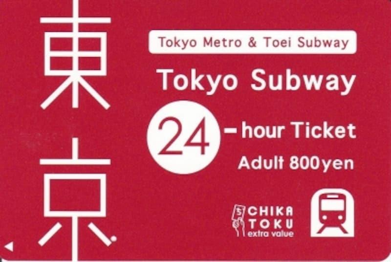 TokyoSubwayTicket24時間券
