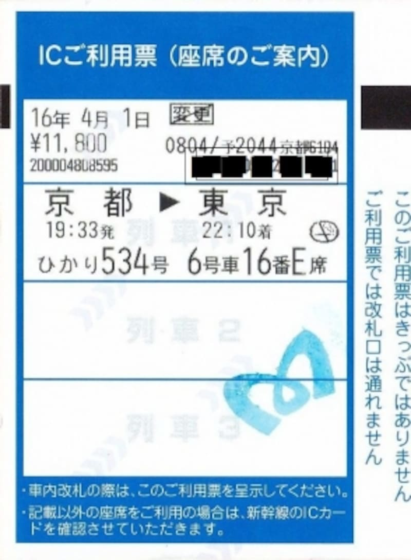 ICご利用票を提示してTokyo Subway Ticketを購入するとメトロマークのスタンプが押される