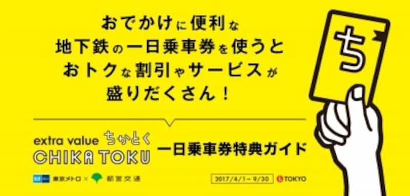 Tokyo Subway Ticketは「ちかとく CHIKA TOKU」対象